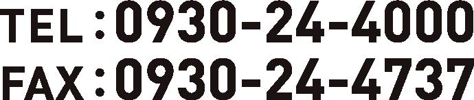 TEL:0930-24-4000 FAX:0930-24-4737