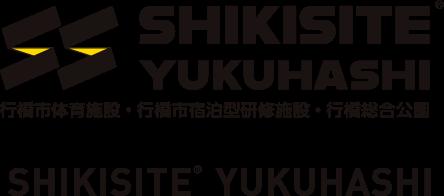 SHIKISITE YUKUHASHI 行橋市体育施設・行橋市宿泊型研修施設・行橋総合公園